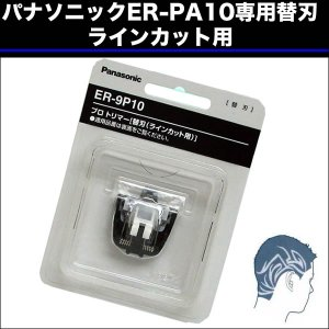 【通常便】パナソニック 替刃 ER-9P10【ER-PA10専用ラインカット用】|antec35