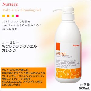 ナーセリー Wクレンジングジェル オレンジ 500mL antec35