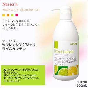 ナーセリー Wクレンジングジェル ライム&レモン 500mL|antec35