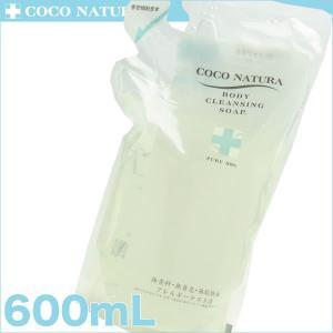 ココナチュラ ボディクレンジングソープ 600mL<詰替/リフィル/レフィル><無着色・無香料・無鉱物油>|antec35
