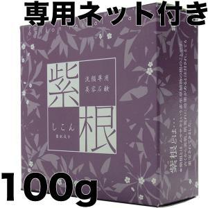 紫根石鹸 <SKNフェイシャルソープ> わくねり化粧石鹸 100g <せっけん 石けん> |antec35