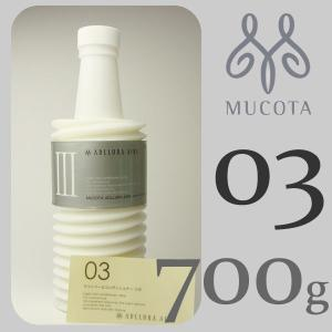 ムコタ アデューラ アイレ 03 ライトベール コンディショナー リゼ 700g レフィル  ヘアコンディショナー|antec35