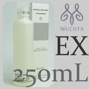 ムコタ アデューラ アイレ デューン EX シャンプー 250mL |antec35