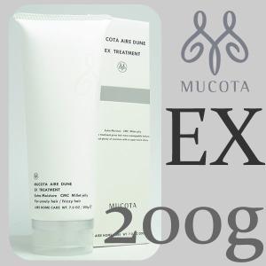 ムコタ アデューラ アイレ デューン EX トリートメント 200g|antec35