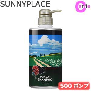 サニープレイス ザクロ精炭酸シャンプー 500mL ポンプ ザクロ シャンプー