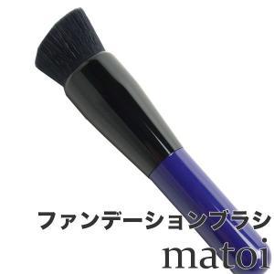 ファンデーションブラシ マトイ matoi 熊野の匠技 まとい  antec35