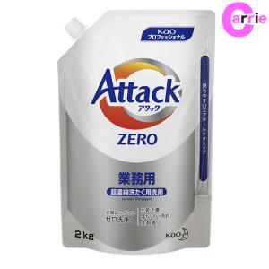 花王 アタック ZERO 2kg 超濃縮洗たく用洗剤 2000g 大容量