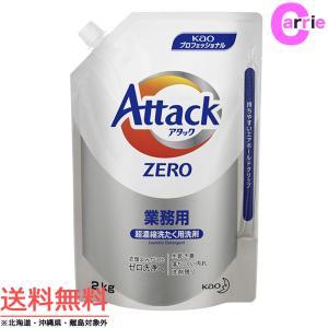花王 アタック ZERO 2kg 超濃縮洗たく用洗剤 2000g 大容量 送料無料