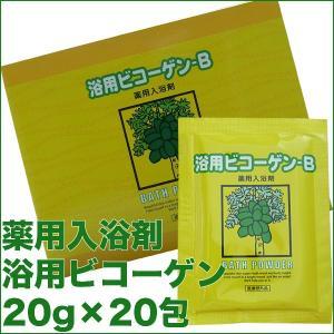 リアル 浴用ビコーゲン BN 20g x 20包 | 薬部外品 入浴剤 粉末|antec35