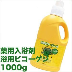リアル 浴用ビコーゲン BN 1000g | 医薬部外品 入浴剤 粉末|antec35