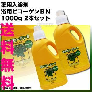 2本セット リアル 浴用 ビコーゲン BN 1000g 【送料無料】 医薬部外品 入浴剤 粉末|antec35