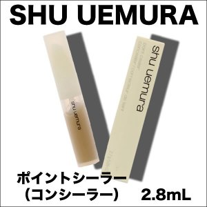 シュウ ウエムラ ポイントシーラー (コンシーラー) 2.8mL 4色からご選択 | シュウウエムラ|antec35