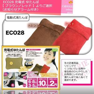 ECO28 充電式 ゆたんぽ 【 ブラウン/レッド 】よりご選択 (お知らせアラーム付き) |antec35