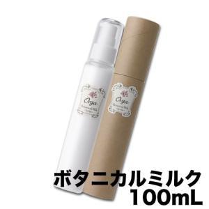 イリヤ オルガ ボタニカルミルク 〜ローズ〜 100mL | トリートメントミルク ヘア スキン|antec35