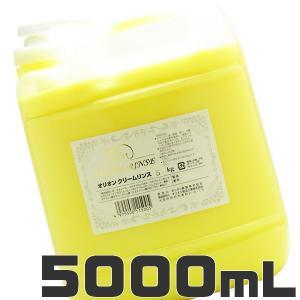 オリオン クリームリンス 5000g<5kgの業務用メガ級!>希釈タイプ antec35