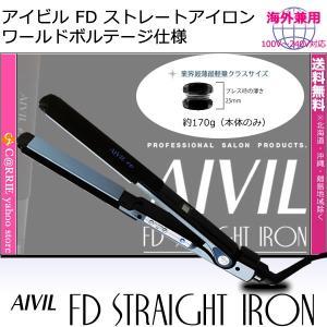 アイビル FD ストレートアイロン |送料無料 AIVIL 最薄 最軽量 海外兼用 ワールドボルテージ  |antec35
