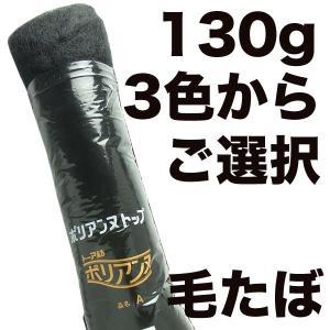 ポリアンヌトップA袋 130g 3色よりご選択(毛たぼ・カラートップ)|antec35