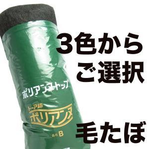 ポリアンヌトップ B袋  3色よりご選択(毛たぼ・カラートップ)|antec35