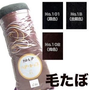 カトレアヘアートップKL 300g 3色よりご選択(毛たぼ・カラートップ)|antec35