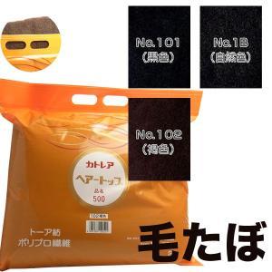 カトレアヘアートップ500 500g 3色よりご選択(毛たぼ・カラートップ)|antec35