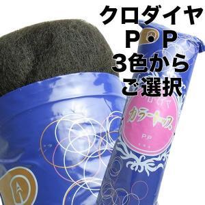 クロダイヤ カラートップ P.P  3色よりご選択(毛たぼ・ヘアトップ)|antec35