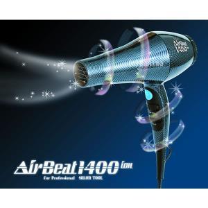 アイビル エアビートドライヤー AB-1400 IRON  マイナスイオンドライヤー エアービート