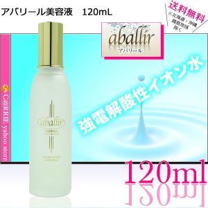 アバリール美容液 120mL 送料無料 aballir アバリール 美容液|antec35