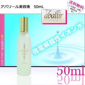 アバリール 美容液 50mL aballir 送料無料|antec35