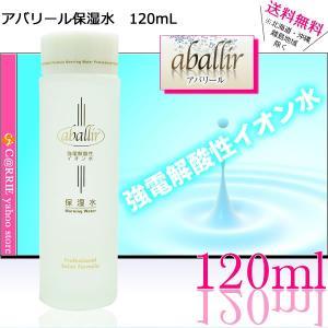 アバリール保湿水 120mL aballir|antec35
