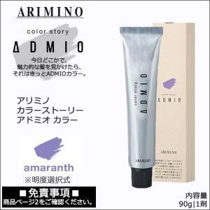 アリミノ カラーストーリー アドミオ カラー 90g 第1剤 アマランス 選択式 医薬部外品 酸化染毛剤・脱色剤 antec35