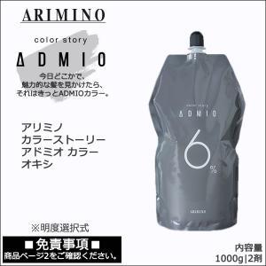 アリミノ カラーストーリーアドミオ オキシ 6% 1000g 2剤 医薬部外品 antec35