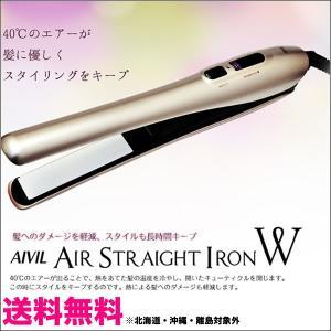 【送料無料】アイビル エアーストレートアイロン W ヘアアイロン 【ダブルヘアアイロン】|antec35