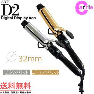 アイビル D2 アイロン 32mm 【送料無料】 チタン/ゴールド 2色よりご選択 <アイビル デジタルディスプレイアイロン D2>|antec35