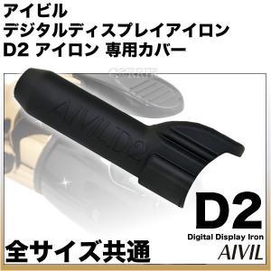 アイビル D2アイロン 耐熱 シリコンカバー サイズ共通 / トリコインダストリーズ|antec35