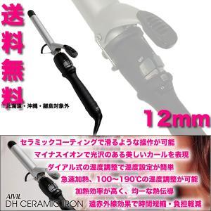 アイビル DH セラミックアイロン 12mm 【送料無料】 カールアイロン アイビル コテ|antec35