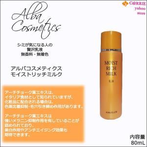 アルバコスメティクス モイストリッチミルク 80mL | ALBA アルバ コスメティックス乳液 無香料 無着色|antec35
