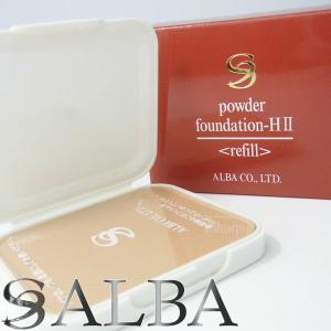 SSパウダーファンデーション H-II 13g詰替用 4色よりご選択 アルバコスメティックス|antec35