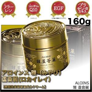 アロインス 雅(みやび)蘆薈麗(ロカイレイ)  160g  美容保湿成分クリーム|antec35