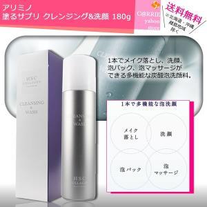 【送料無料】 アリミノ 塗るサプリ クレンジング&洗顔 180g antec35