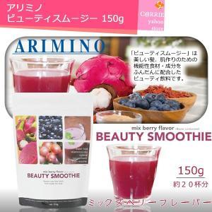 アリミノ ビューティスムージー 150g ミッ...の関連商品1