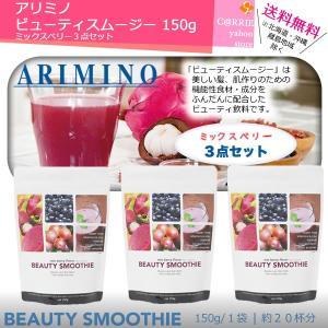 アリミノ ビューティスムージー 150g 選べ...の関連商品3