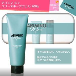 アリミノ メン フリーズキープジェル 200g|ヘアスタイリング剤|ジェル アリミノメン|antec35