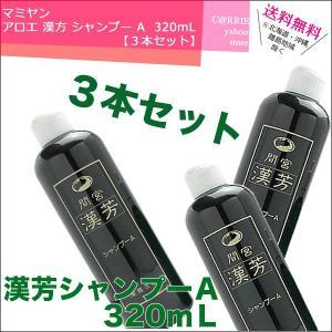 【送料無料】 マミヤン アロエ 漢方 シャンプー A  320mL 【3本セット】  / 漢芳シャンプー マミヤンアロエ|antec35