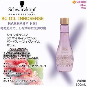 シュワルツコフ BC オイルイノセンス バーバリーフィグオイル セラム 100mL  |BC OIL barbary fig schwarzkopf|antec35