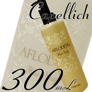 カペリッチ プラチナム AFS  AFLODITE / アフロディーテ ヘアソープ 300mL|antec35