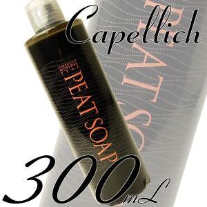 カペリッチ ピートヘアソープ 300mL|antec35