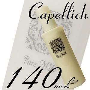 カペリッチ プラチナム ピュアミルク 140g 洗い流さないトリートメント|antec35