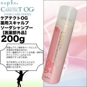 ナプラ ケアテクト OG 薬用スキャルプ シャンプー 200g 【医薬部外品】|antec35