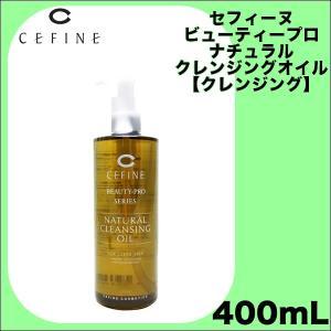 セフィーヌ/CEFINE  ビューティプロ  ナチュラルクレンジングオイル  400mL ポンプタイプ|antec35