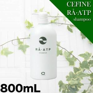 セフィーヌ RÅ ATP(ラ・エーティーピー) シャンプー  800mL|antec35